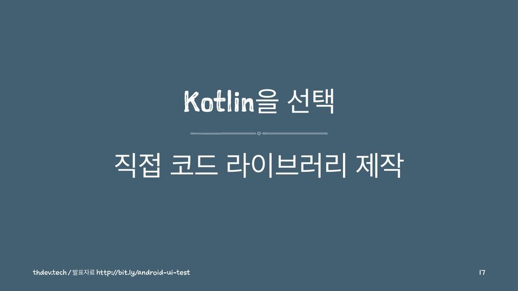 Kotlinਸ ࢶఖ  ٘ ۄ࠳۞ܻ ઁ thdev.tech / ߊܐ htt...