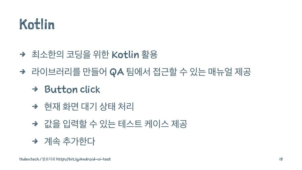 Kotlin 4 ୭ࣗೠ ٬ਸ ਤೠ Kotlin ഝਊ 4 ۄ࠳۞ܻܳ ٜ݅য QA ...