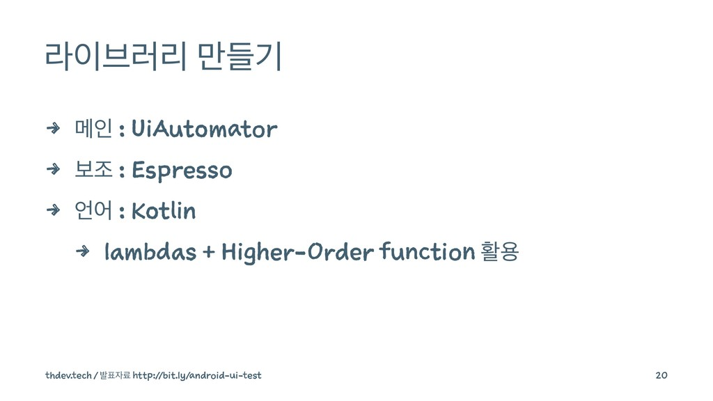 ۄ࠳۞ܻ ٜ݅ӝ 4 ݫੋ : UiAutomator 4 ࠁઑ : Espresso 4 ...
