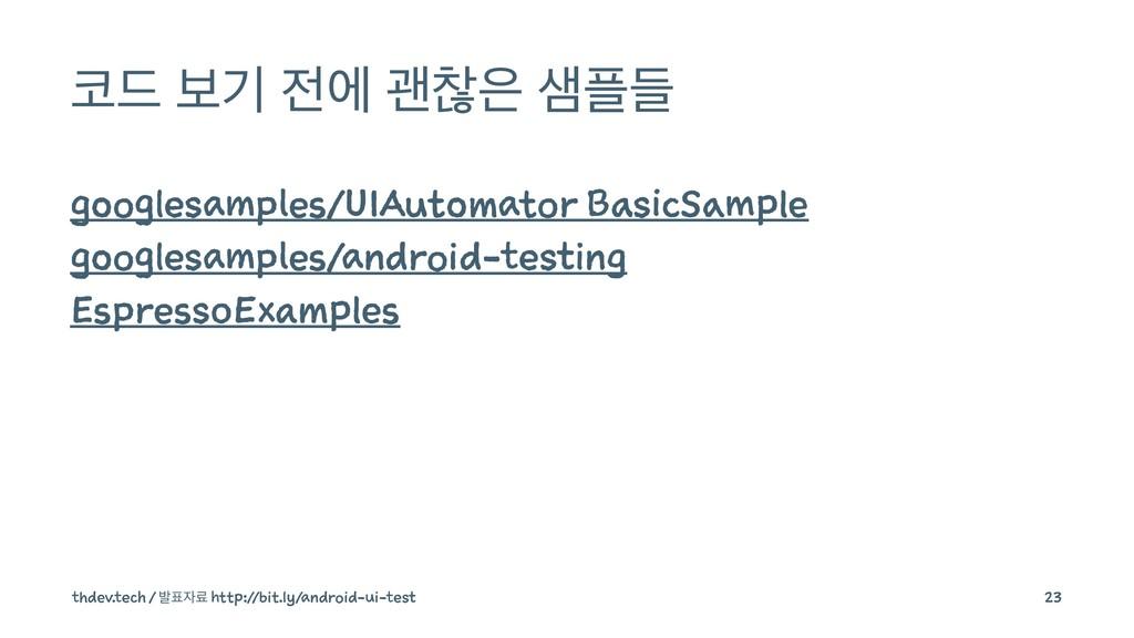 ٘ ࠁӝ ী ҡଳ ࢠٜ googlesamples/UIAutomator Basi...