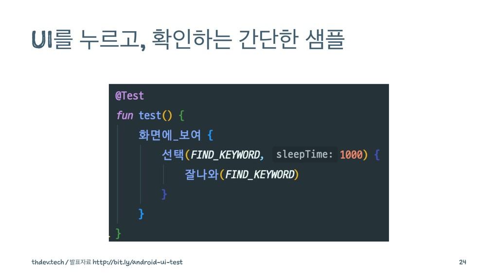 UIܳ ־ܰҊ, ഛੋೞח рױೠ ࢠ thdev.tech / ߊܐ http://b...