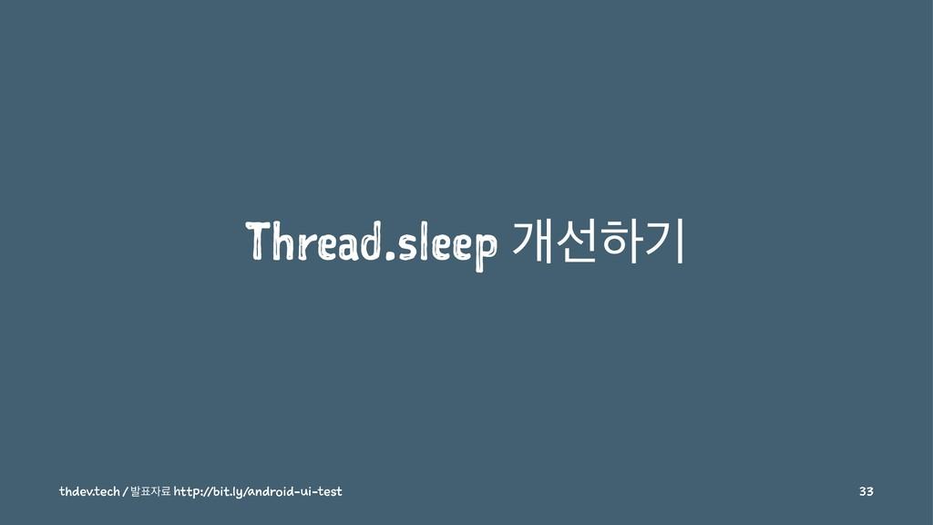 Thread.sleep ѐࢶೞӝ thdev.tech / ߊܐ http://bit....