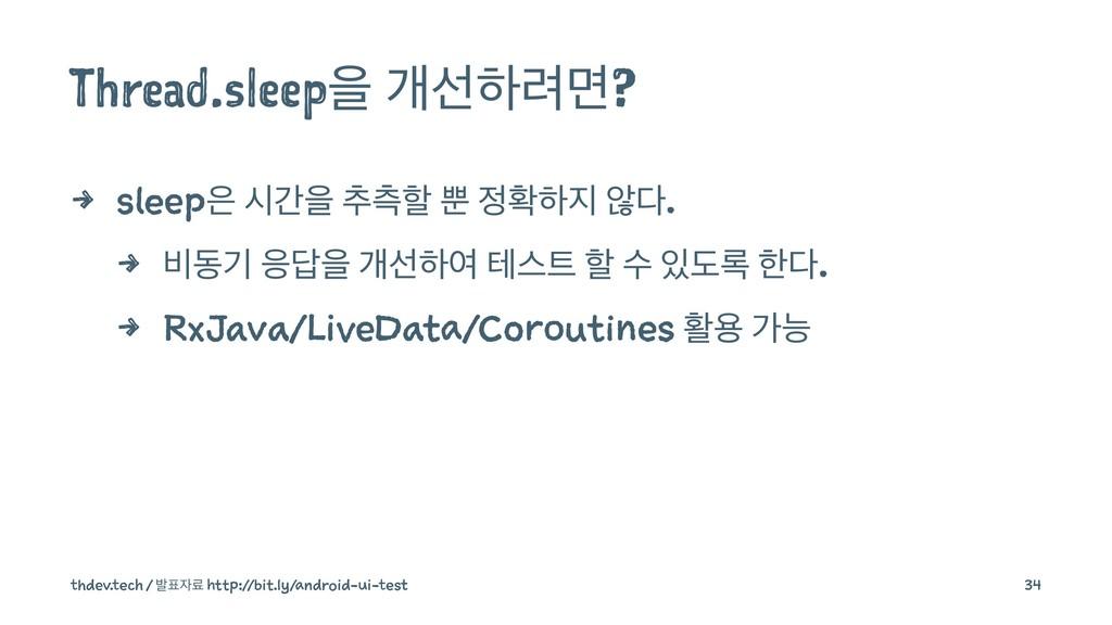 Thread.sleepਸ ѐࢶೞ۰ݶ? 4 sleep दрਸ ୶ஏೡ  ഛೞ ঋ...