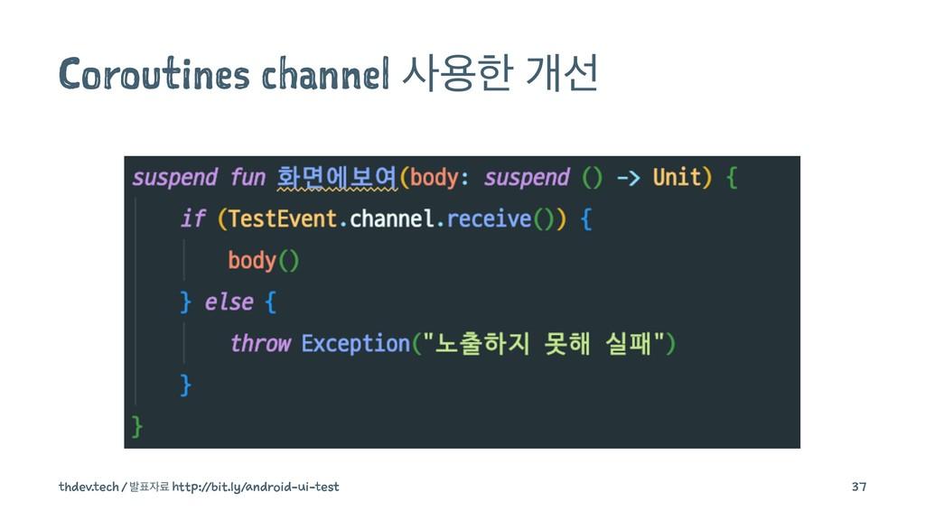 Coroutines channel ਊೠ ѐࢶ thdev.tech / ߊܐ htt...