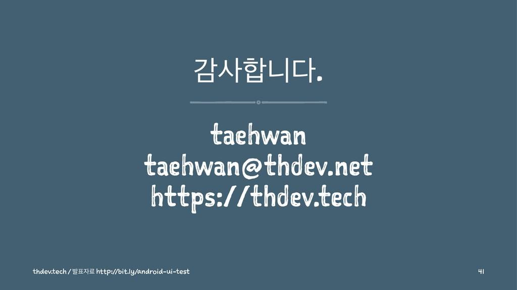 хפ. taehwan taehwan@thdev.net https://thdev....