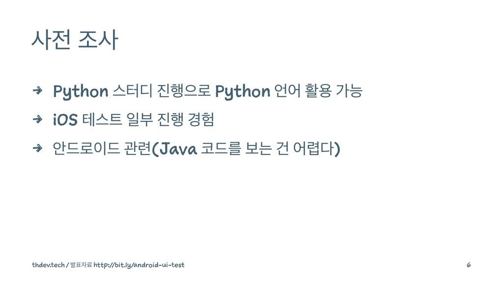  ઑ 4 Python झఠ٣ ೯ਵ۽ Python য ഝਊ оמ 4 iOS ప...