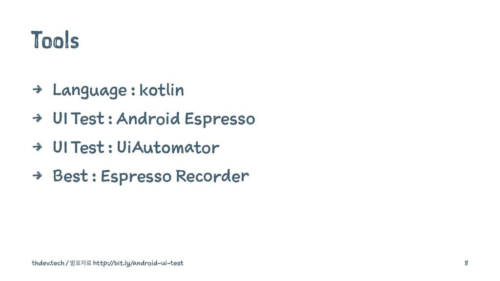 Tools 4 Language : kotlin 4 UI Test : Android E...