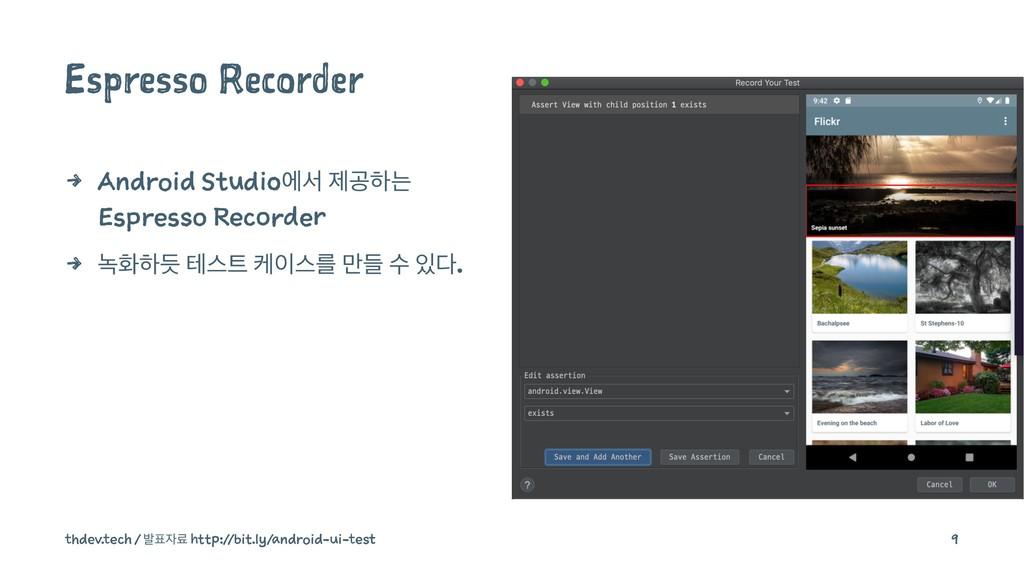 Espresso Recorder 4 Android Studioীࢲ ઁҕೞח Espre...