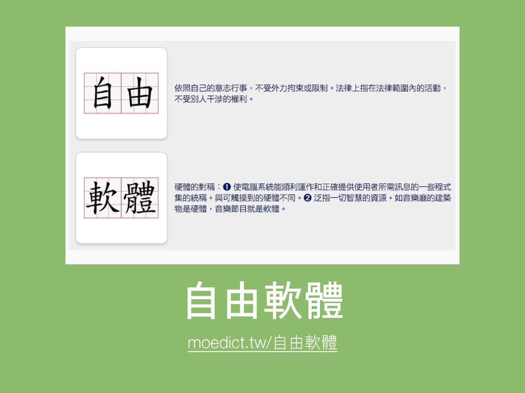 ☱ᷠ⼌㚕 moedict.tw/╹ᴨ㕴