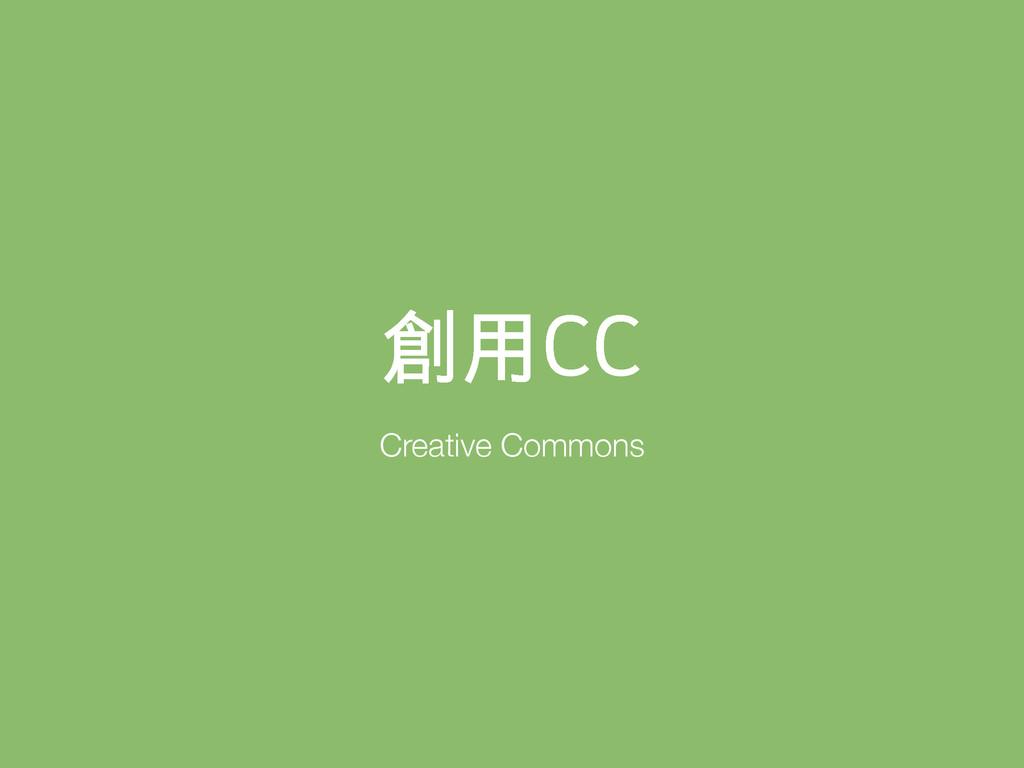 ؽᷗ$$ Creative Commons