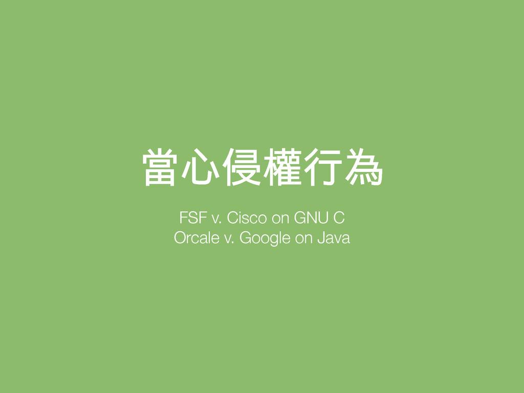ḉѧᛈ⫤ FSF v. Cisco on GNU C Orcale v. Google ...