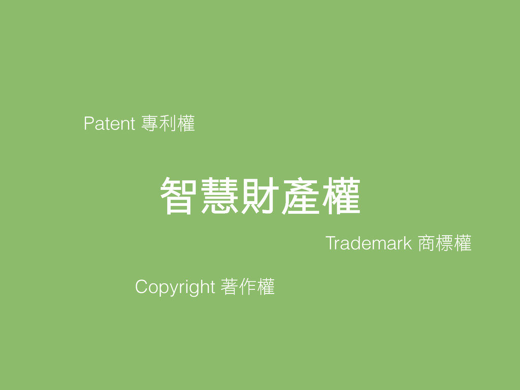 Ꭽဝⶑᷔᛈ Copyright ✫͵ᘐ Trademark ݘᕵᘐ Patent ொᘐ