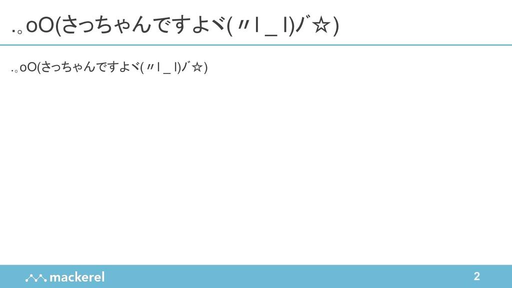 2 .。oO(さっちゃんですよヾ(〃l _ l)ノ゙☆) .。oO(さっちゃんですよヾ(〃l ...