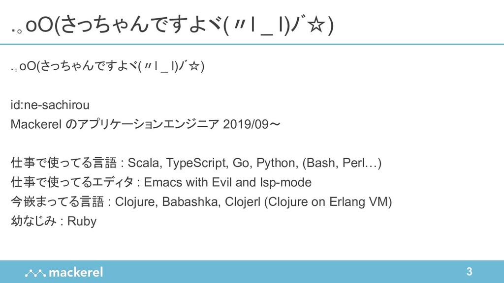 3 .。oO(さっちゃんですよヾ(〃l _ l)ノ゙☆) id:ne-sachirou Mac...