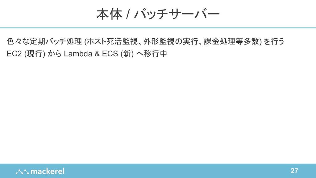 27 色々な定期バッチ処理 (ホスト死活監視、外形監視の実行、課金処理等多数) を行う EC2...