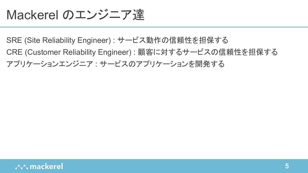 5 SRE (Site Reliability Engineer) : サービス動作の信頼性を...
