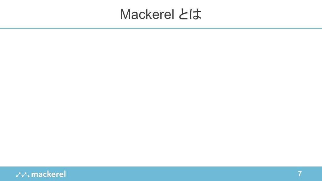 7 Mackerel とは