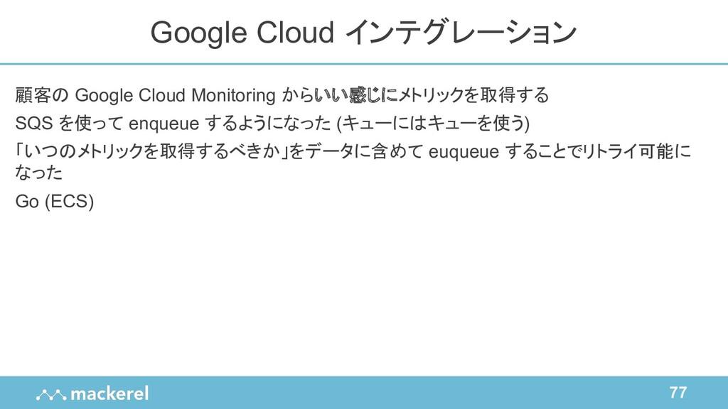 77 顧客の Google Cloud Monitoring からいい感じにメトリックを取得す...