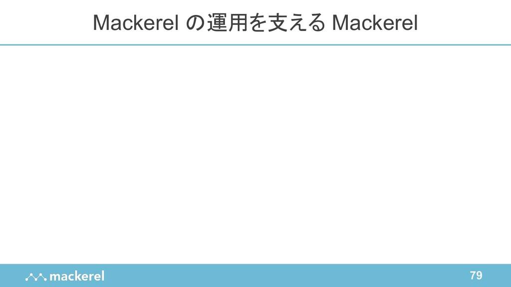 79 Mackerel の運用を支える Mackerel