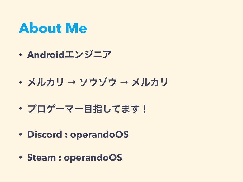 About Me • AndroidΤϯδχΞ • ϝϧΧϦ → ικ → ϝϧΧϦ • ...