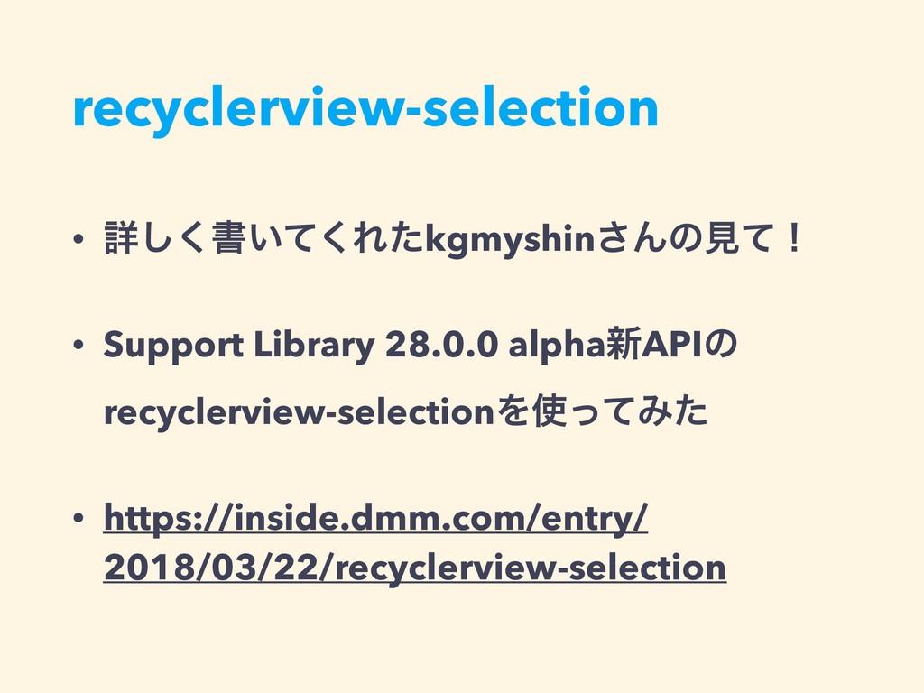 recyclerview-selection • ৄ͘͠ॻ͍ͯ͘Εͨkgmyshin͞Μͷݟͯ...