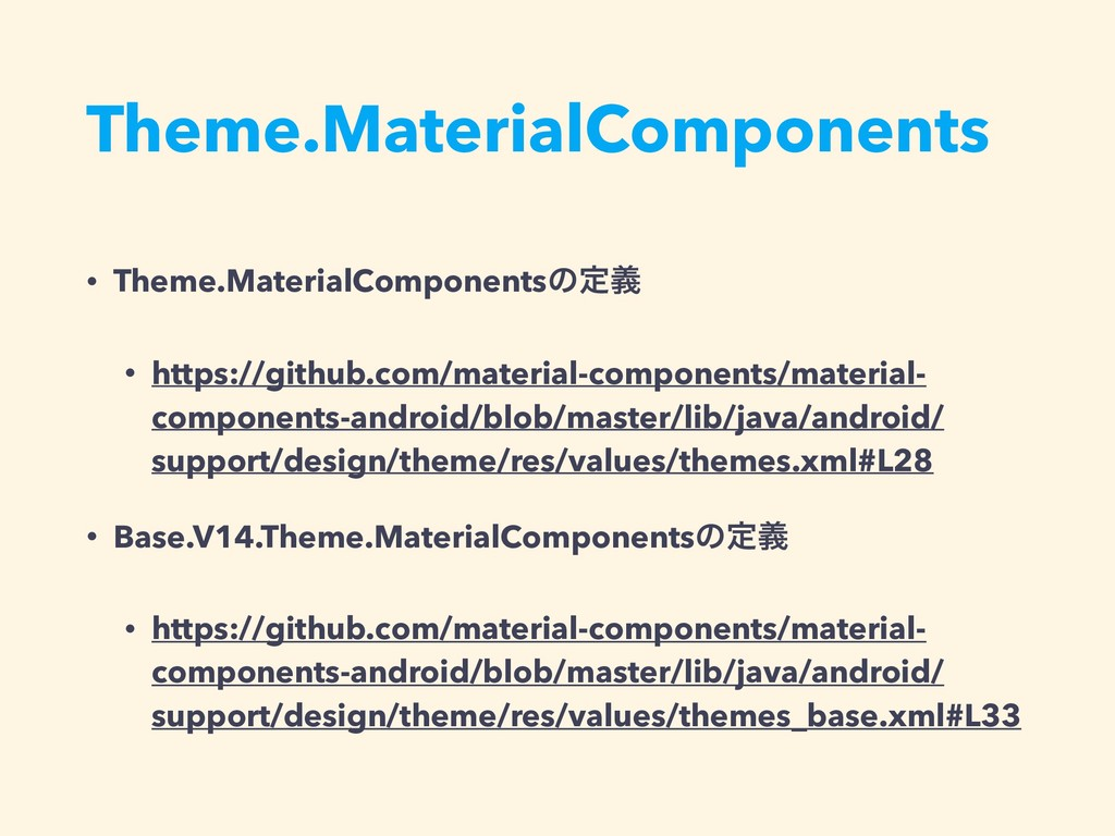 Theme.MaterialComponents • Theme.MaterialCompon...