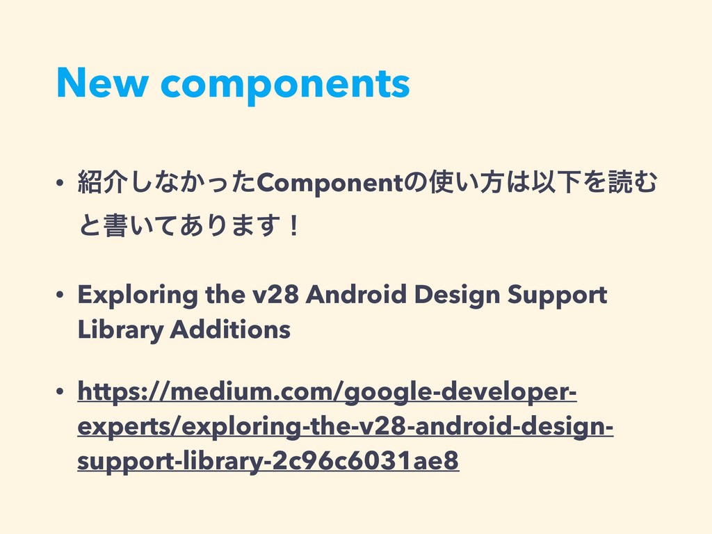 New components • հ͠ͳ͔ͬͨComponentͷ͍ํҎԼΛಡΉ ͱॻ͍...