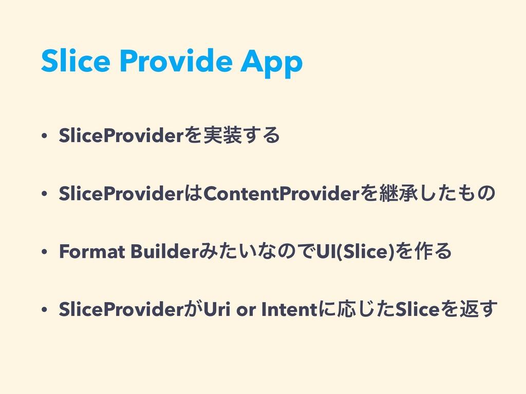 Slice Provide App • SliceProviderΛ࣮͢Δ • SliceP...
