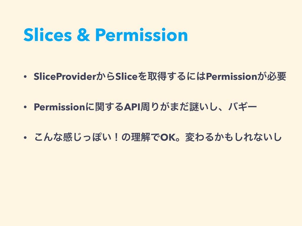 Slices & Permission • SliceProvider͔ΒSliceΛऔಘ͢Δ...