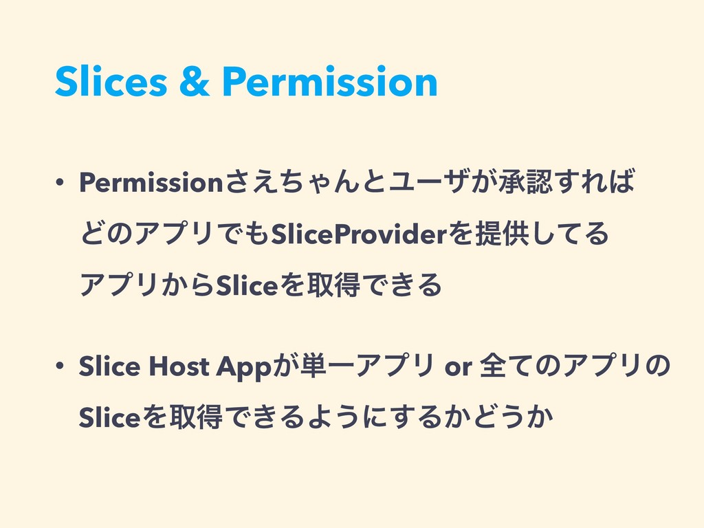 Slices & Permission • Permission͑ͪ͞ΌΜͱϢʔβ͕ঝ͢Ε...