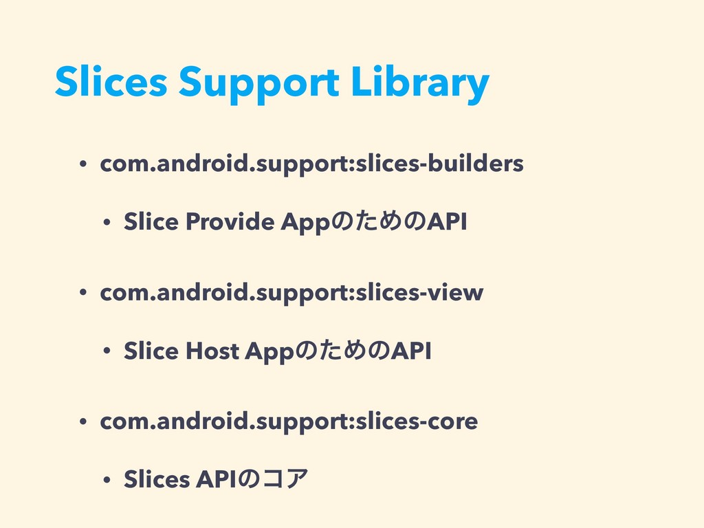 Slices Support Library • com.android.support:sl...