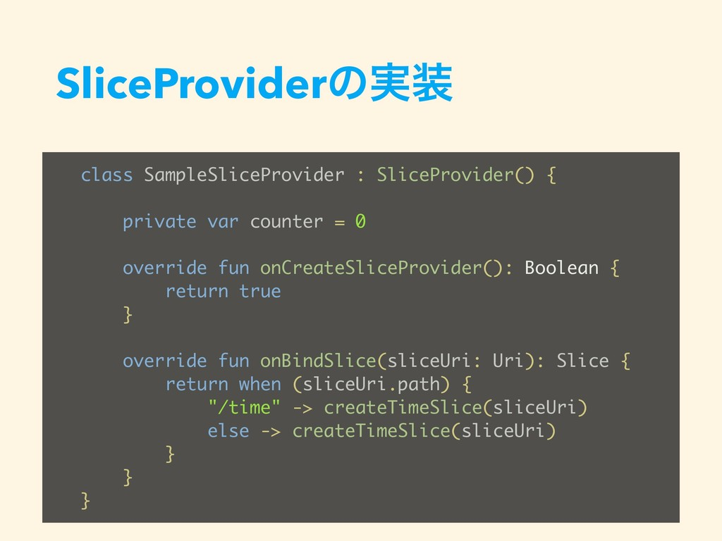 SliceProviderͷ࣮ class SampleSliceProvider : Sl...