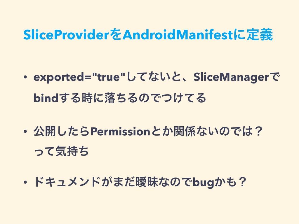 """SliceProviderΛAndroidManifestʹఆٛ • exported=""""tr..."""