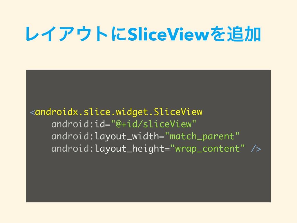 ϨΠΞτʹSliceViewΛՃ <androidx.slice.widget.Slice...