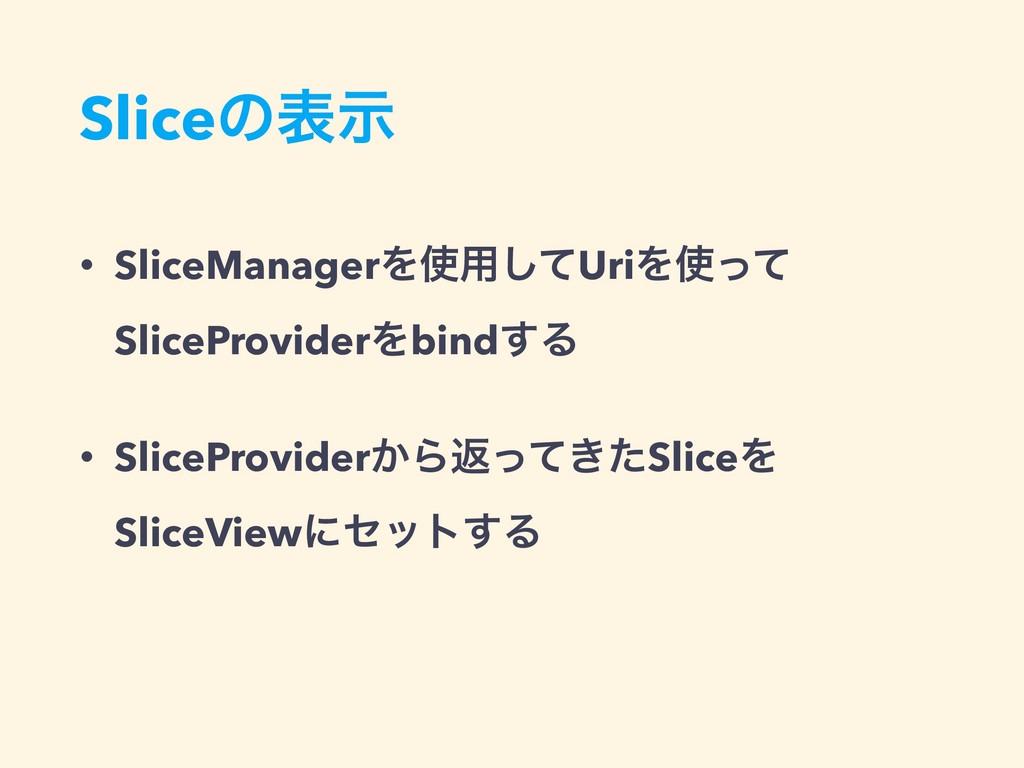 Sliceͷදࣔ • SliceManagerΛ༻ͯ͠UriΛͬͯ SliceProvid...