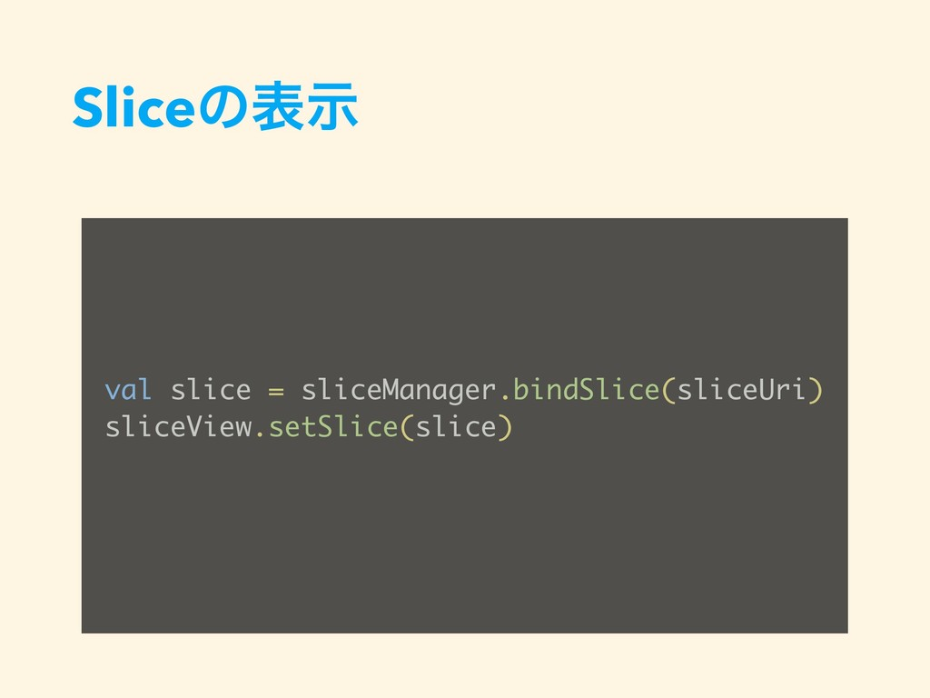 Sliceͷදࣔ val slice = sliceManager.bindSlice(sli...