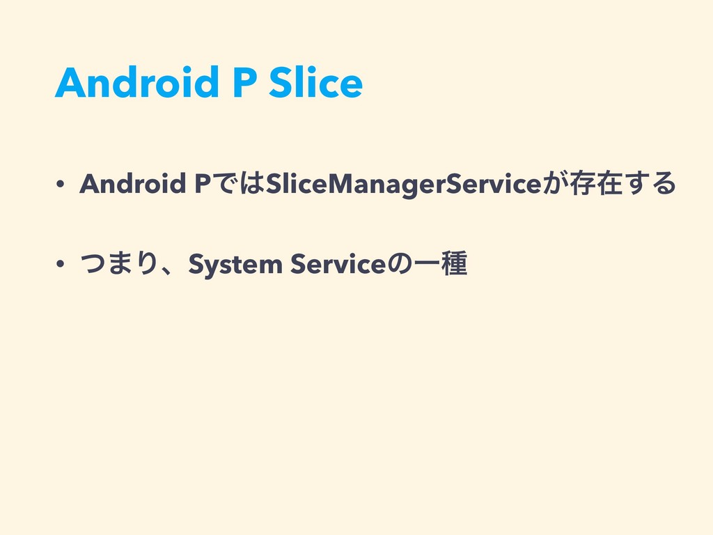 Android P Slice • Android PͰSliceManagerServic...
