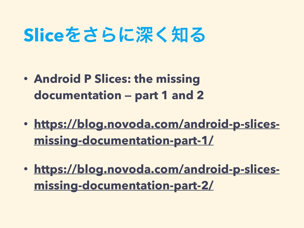 SliceΛ͞Βʹਂ͘Δ • Android P Slices: the missing d...