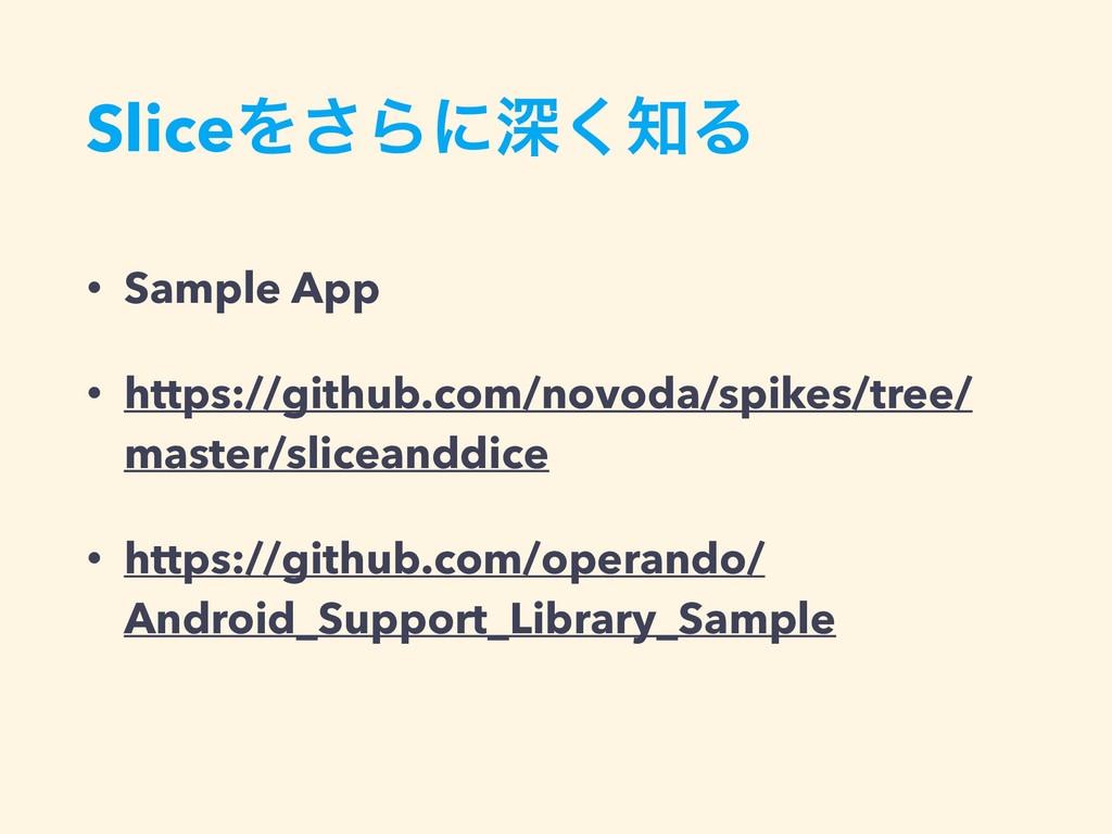 SliceΛ͞Βʹਂ͘Δ • Sample App • https://github.com...