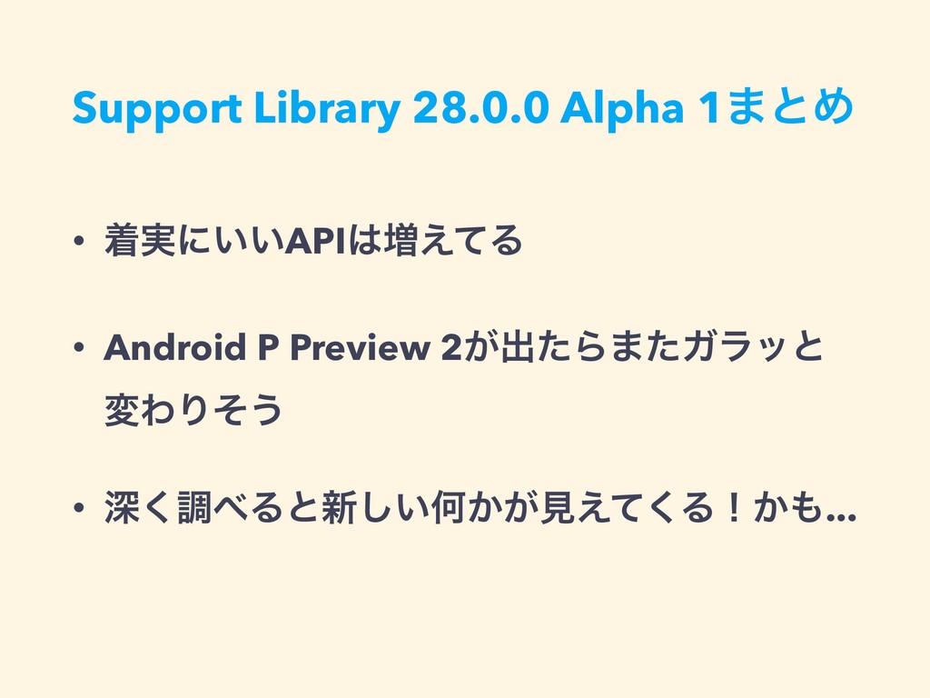 Support Library 28.0.0 Alpha 1·ͱΊ • ண࣮ʹ͍͍API૿͑...
