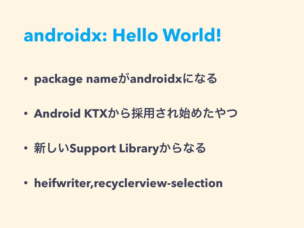androidx: Hello World! • package name͕androidxʹ...