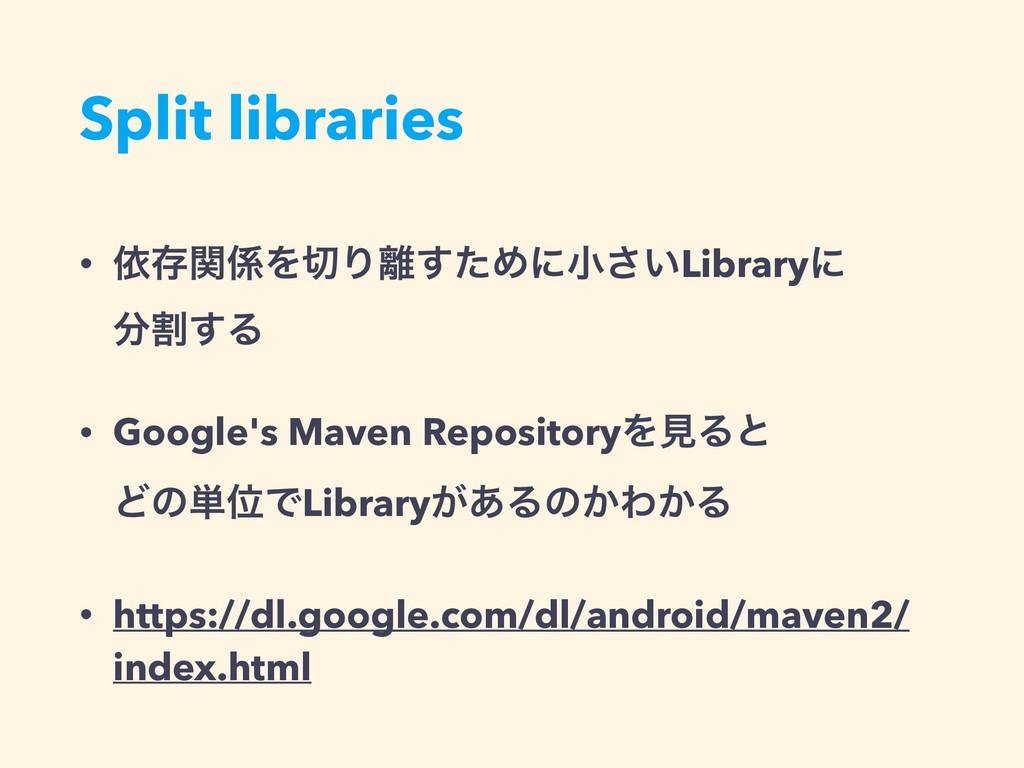 Split libraries • ґଘؔΛΓͨ͢Ίʹখ͍͞Libraryʹ ׂ͢Δ...