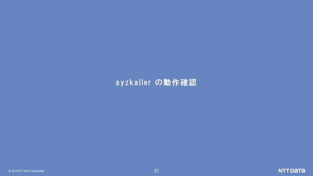 © 2019 NTT DATA Corporation 27 syzkaller の動作確認