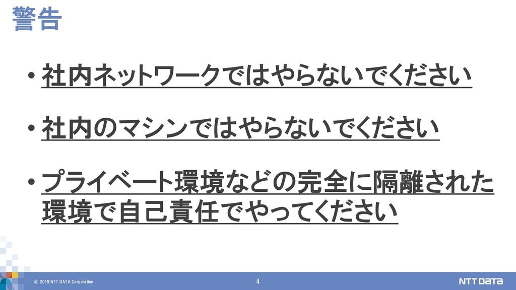 © 2019 NTT DATA Corporation 4 • 社内ネットワークではやらないで...