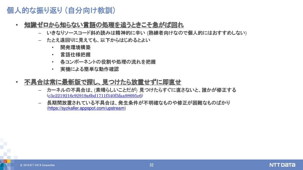 © 2019 NTT DATA Corporation 32 個人的な振り返り (自分向け教訓...
