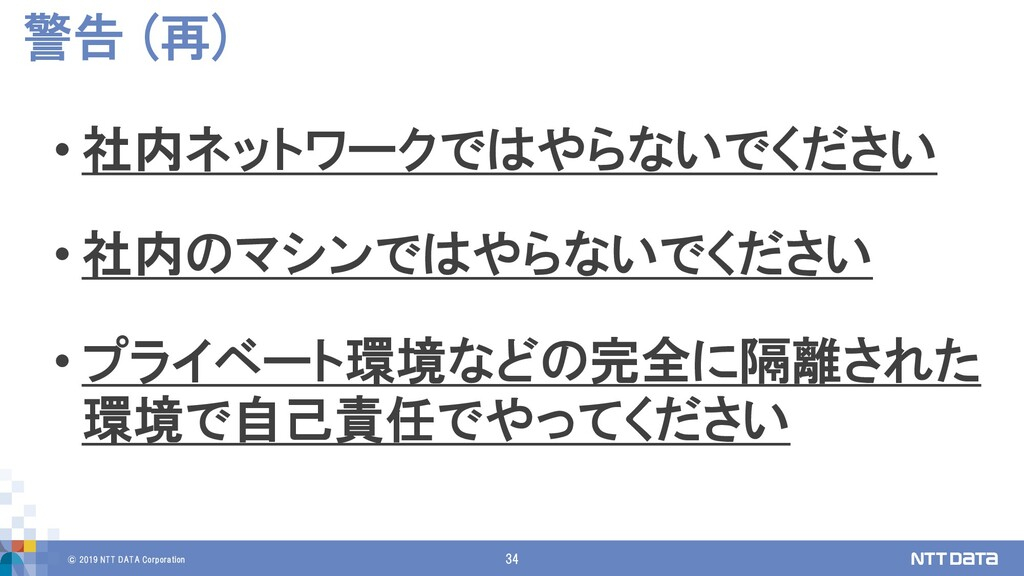 © 2019 NTT DATA Corporation 34 • 社内ネットワークではやらない...