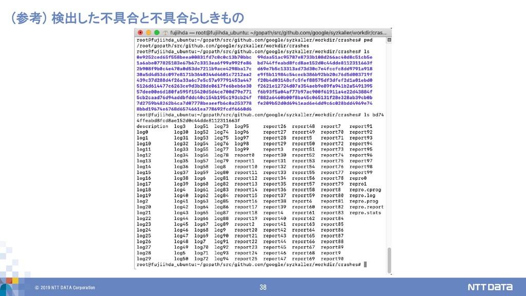 © 2019 NTT DATA Corporation 38 (参考) 検出した不具合と不具合...