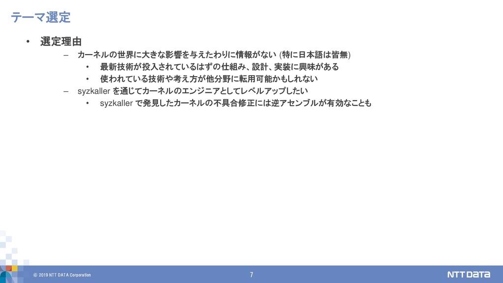 © 2019 NTT DATA Corporation 7 テーマ選定 • 選定理由 – カー...