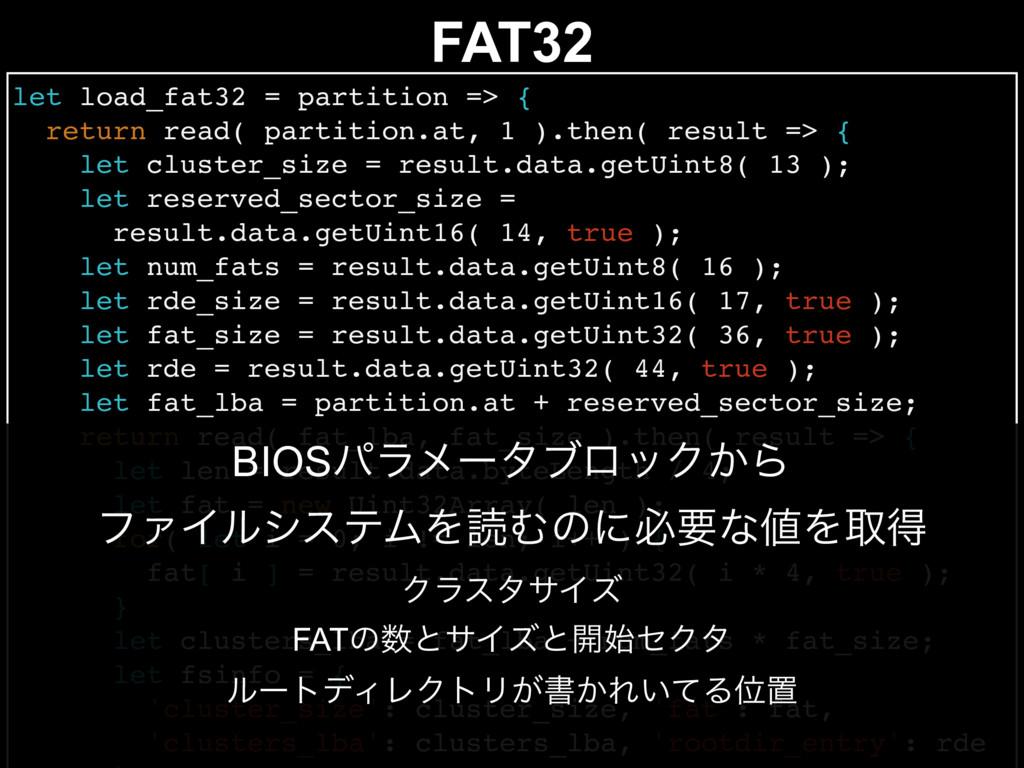 FAT32 let load_fat32 = partition => { return re...