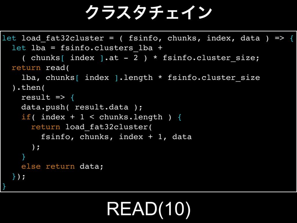 let load_fat32cluster = ( fsinfo, chunks, index...